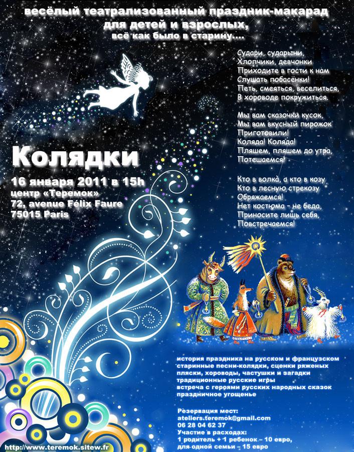 Kolyadki_Max