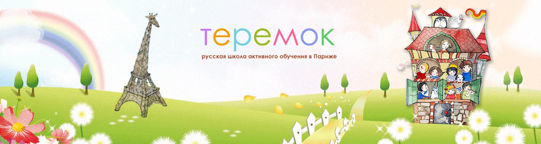 TEREMOK